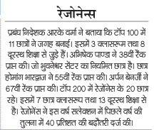 Rajasthan Patrika 02.07.2015jpg
